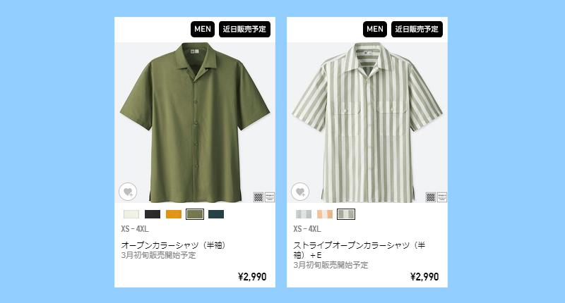 ユニクロユー シャツ