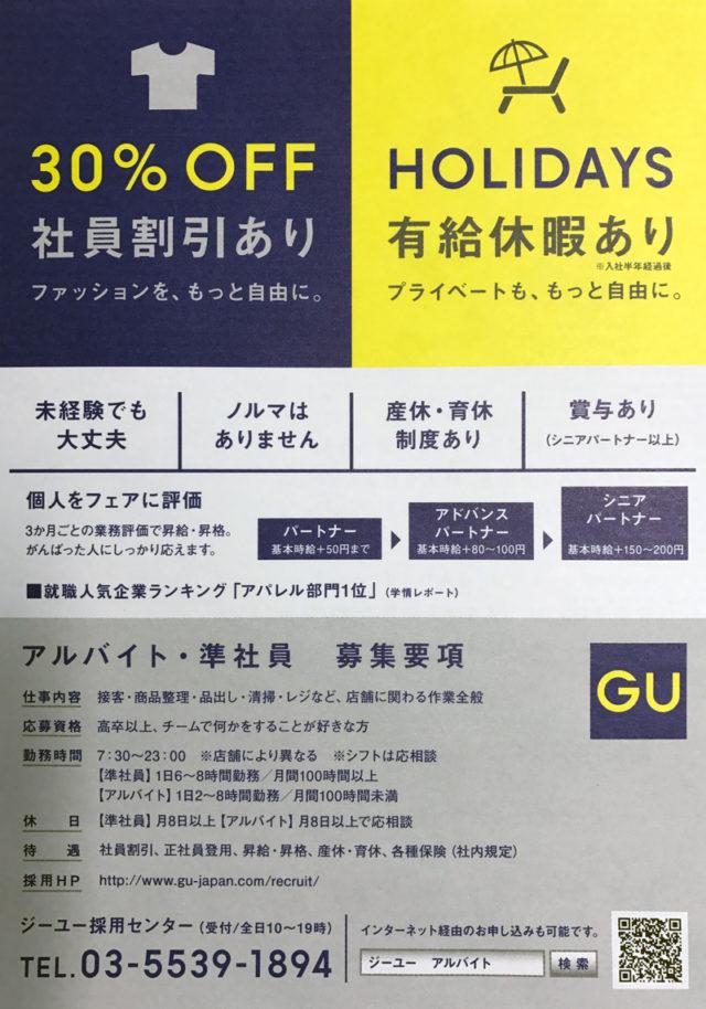 GUの求人情報「店舗スタッフ募集のチラシ」