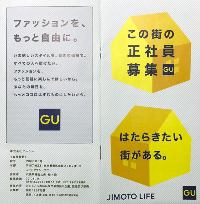 GUの求人情報「店舗スタッフ募集のパンフレット」
