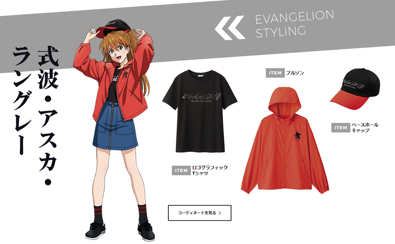 EVANGELION × GU 式波・アスカ・ラングレー